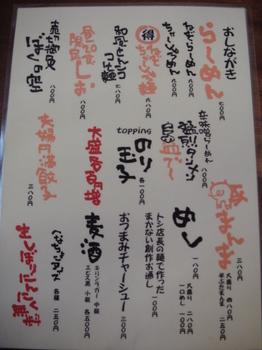 nantsuttei-menu.JPG