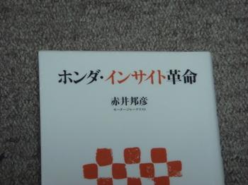 honda-insight-kakumei.JPG